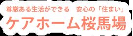 ケアホーム桜馬場