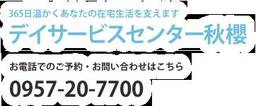 デイサービスセンター秋櫻
