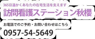 訪問看護ステーション秋櫻